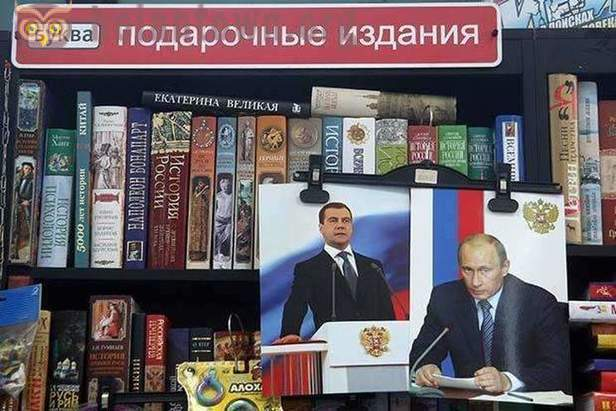 How to earn on behalf of the President of Russia